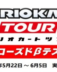 Mario Kart Tour Closed Beta