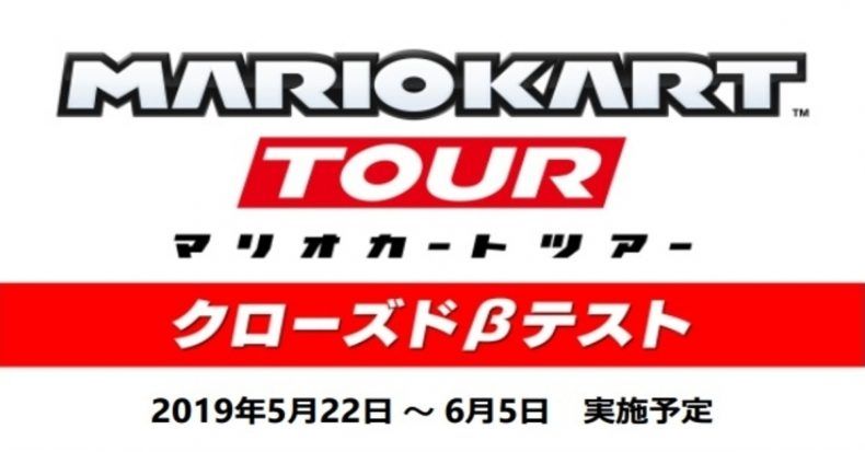 Mario Kart Tour Closed Beta