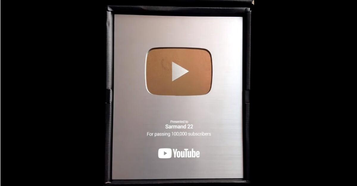 La familia de Sarmand 22 recibe la placa de los 100 mil suscriptores