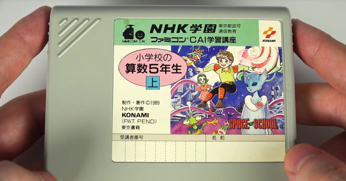 Famicom Space School