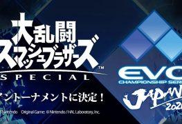 Super Smash Bros. Ultimate Evo Japan 2020