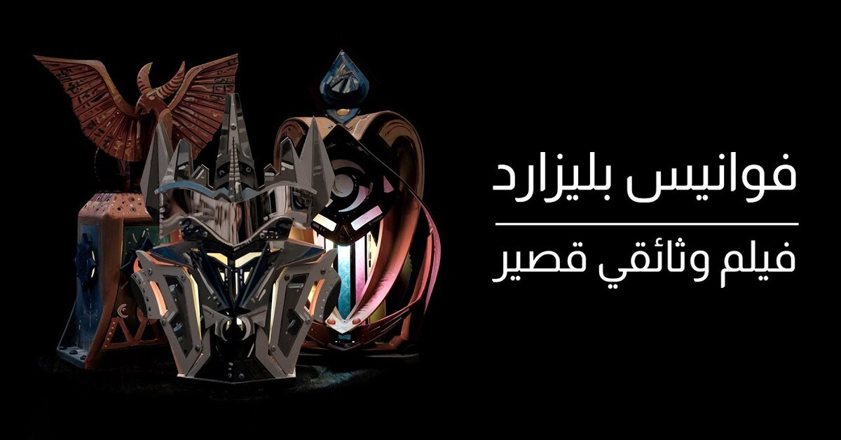 Artista libanés crea linternas inspiradas en juegos de Blizzard para celebración del Ramadán